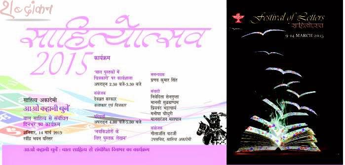 साहित्य अकादेमी सहित्योत्सव 2015 |  Sahitya Akademi: FESTIVAL OF LETTERS 2015