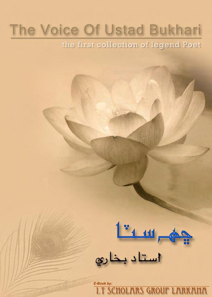 https://ia601500.us.archive.org/9/items/ustad-bukhari/ustad-bukhari.pdf