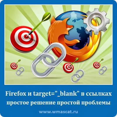 Firefox и target=_blank в ссылках - простое решение простой проблемы