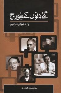 Gey Dinon Ke Suraj by Javed Chaudhry