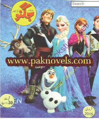 Free Download PDF Monthly Jugnu February 2015