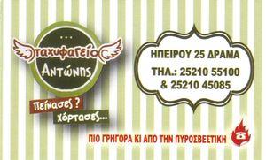 ΤΑΧΥΦΑΓΕΙΟ ΑΝΤΩΝΗΣ