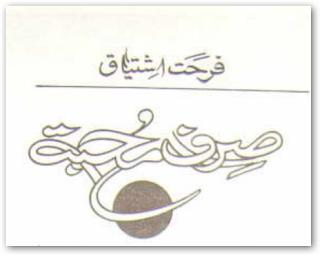 sshot 395 - Sirf Mohabbat by Farhat Ishtiaq