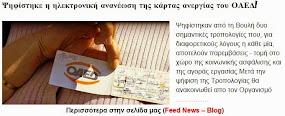 Ψηφίστηκε η ηλεκτρονική ανανέωση της κάρτας ανεργίας του ΟΑΕΔ!