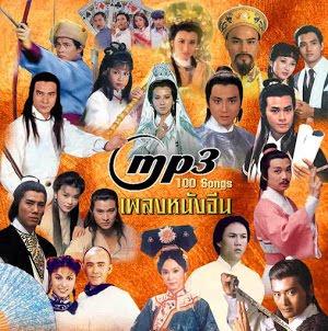 เพลงจีน ออดิโอ mp3