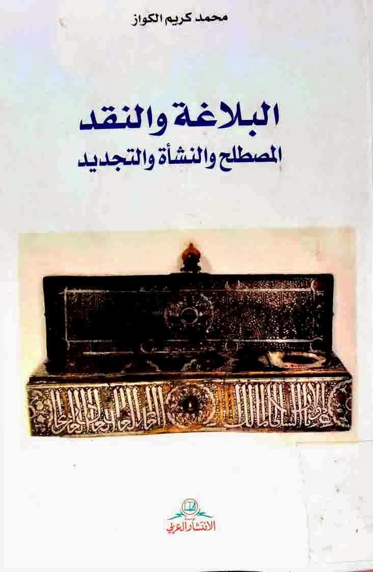 البلاغة والنقد: المصطلح والنشأة والتجديد - محمد كريم الكواز