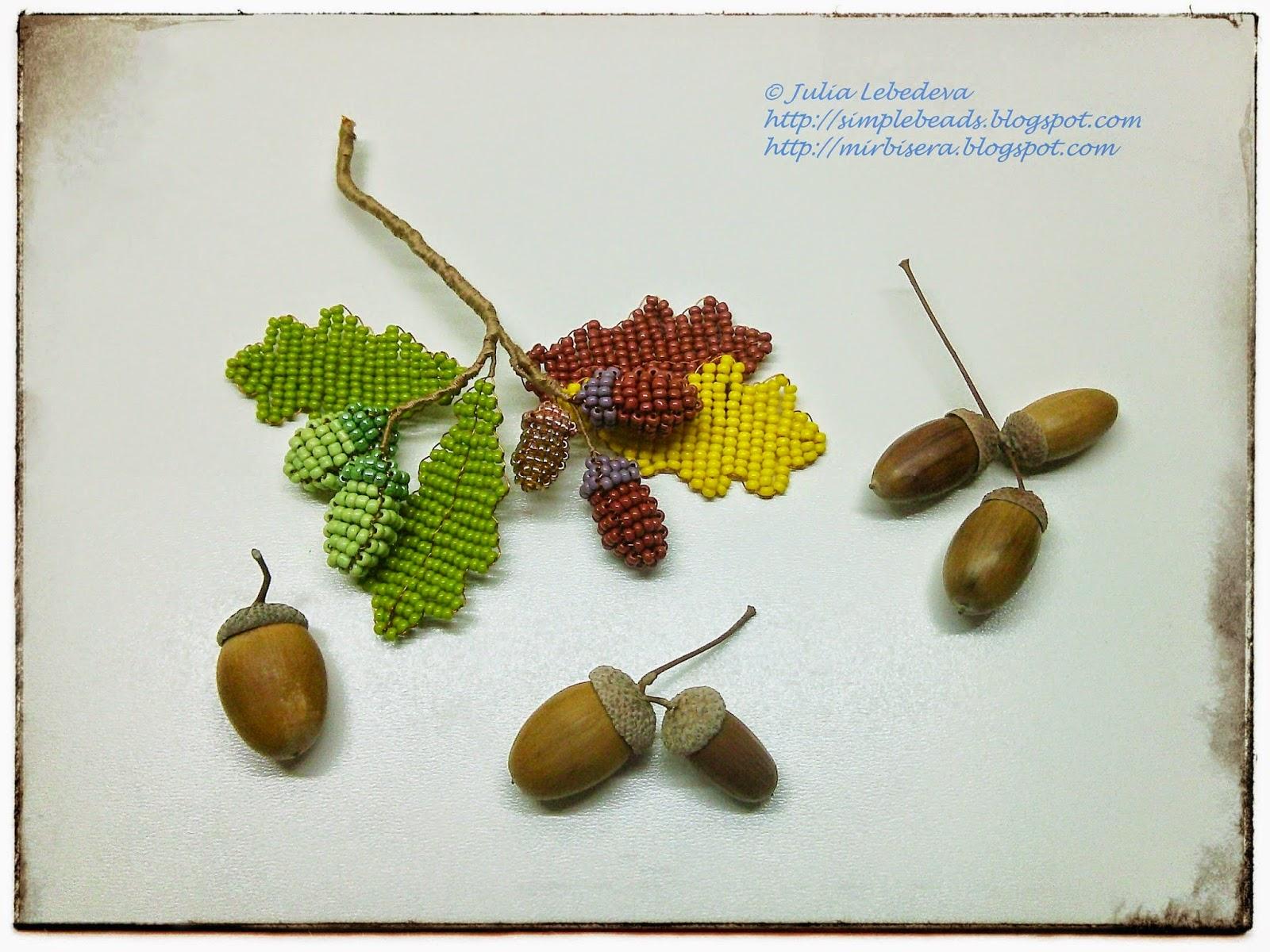 Дубовая веточка с жёлудями из бисера