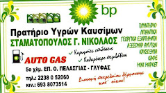 Πρατήριο καυσίμων-AUTO GAS