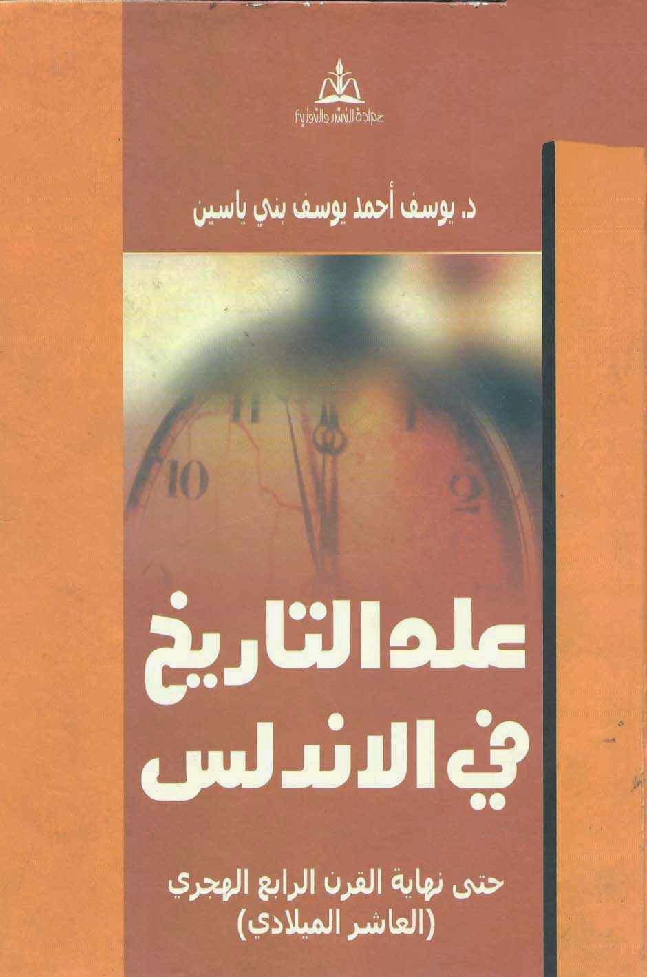 علم التاريخ في الأندلس حتى نهاية القرن الرابع الهجري (العاشر الميلادي) لـ يوسف أحمد يوسف بني ياسين