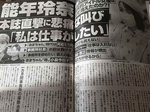 週刊文春能年玲奈「私は仕事がしたいです」