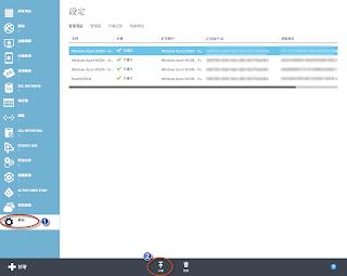 上傳憑證至Windows Azure