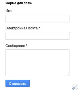 Гаджет форма для связи Blogger