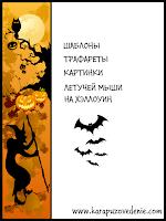 картинки летучих мышей на хэллоуин скачать