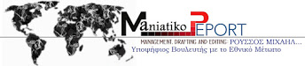 MANIATIKO REPORT