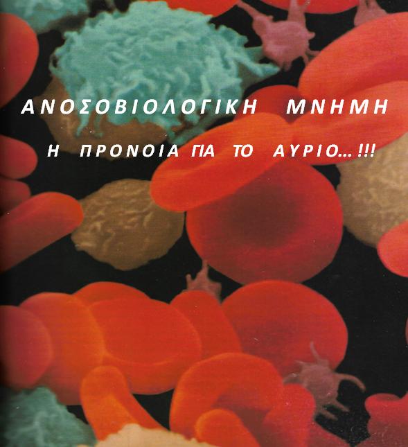 """""""Ανοσοβιολογική Μνήμη: Η πρόνοια για το αύριο"""" - Άγγελος Αντωνέλλης"""