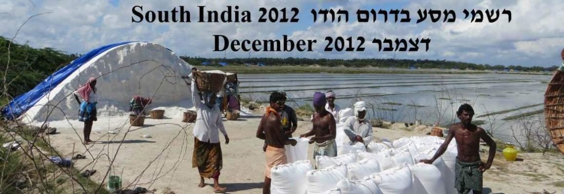 מסע אישי-נשי בדרום הודו