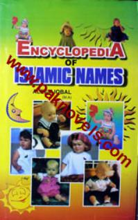 Encyclopedia Of Islamic Names by Aleem Iqbal