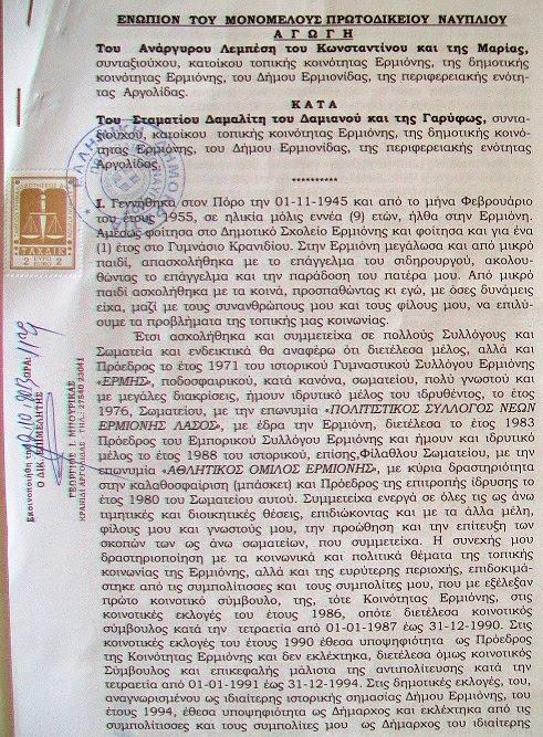 Και αγωγή με  100.000 € αποζημίωση ζητά ο τέως Ερμιόνης σε συνέχεια της γνωστής υπόθεσης ....