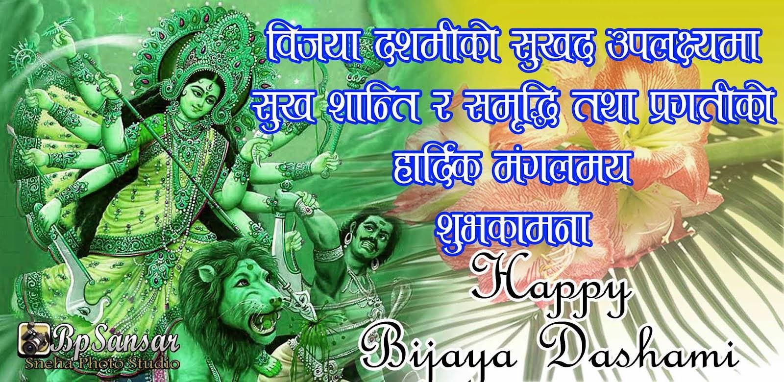 Rajiv kumar yadav dashain greeting cards wallpapers 2014happy dashain greeting cards wallpapers 2014happy dashain 2071 greetings and wallpapers 2014 m4hsunfo
