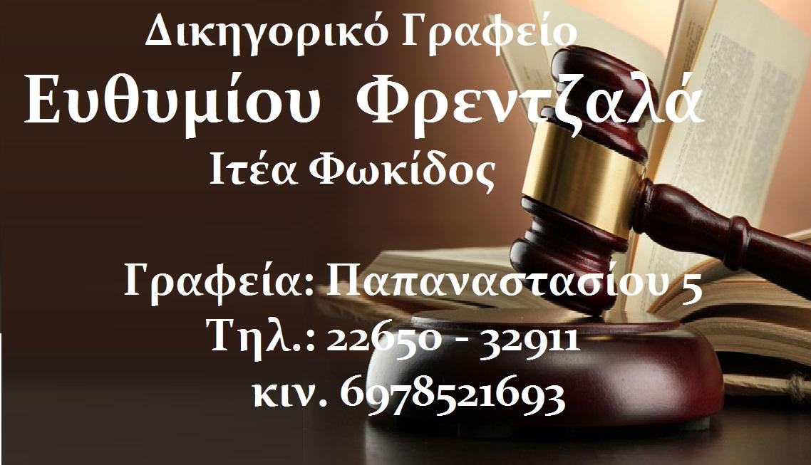 Δικηγορικό Γραφείο Ιτέα