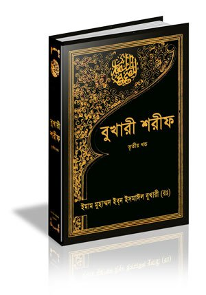the prayer of the prophet by sheikh albani pdf bangla