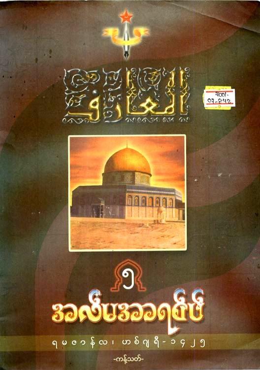 Al-Maarif Vol 2 No 2 F.jpg