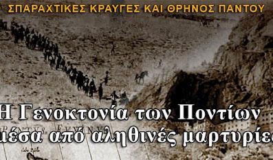 ΔΕΝ ΞΕΧΝΩ 19 ΜΑΪΟΥ 1919