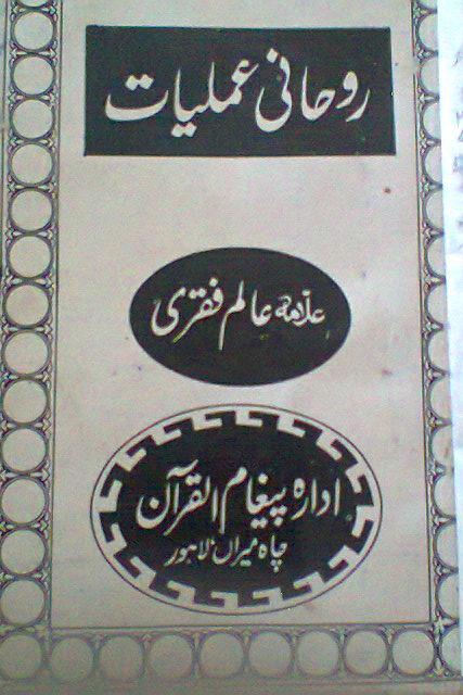 Rohani amliyat books download