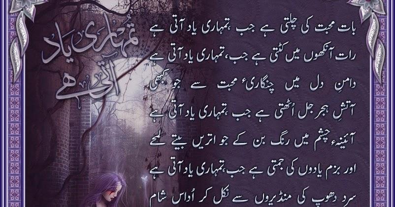 Tumhari yaad aati hai urdu ghazal achi web for Table yaad karne ke tarike