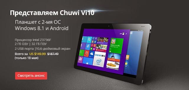 Эксклюзивные бренды по привлекательным ценам - новый производительный планшет Chuwi Vi10 с двумя ОС!