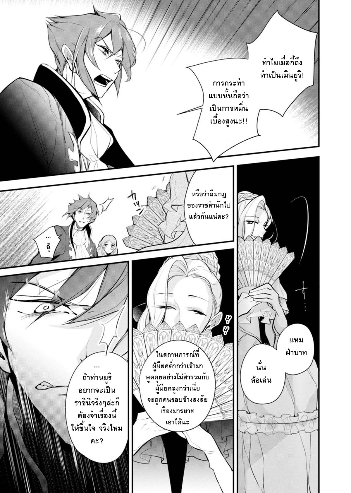 Koushaku reijou no tashinami ตอนที่ 29 TH แปลไทย