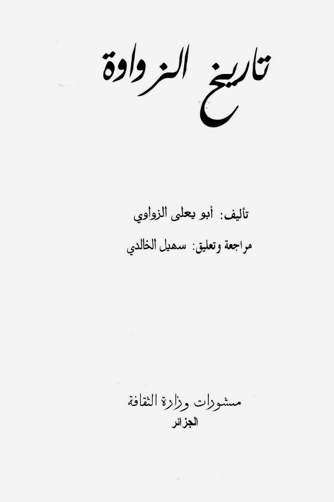 كتاب تاريخ الزواوة لـ أبو يعلى الزواوي