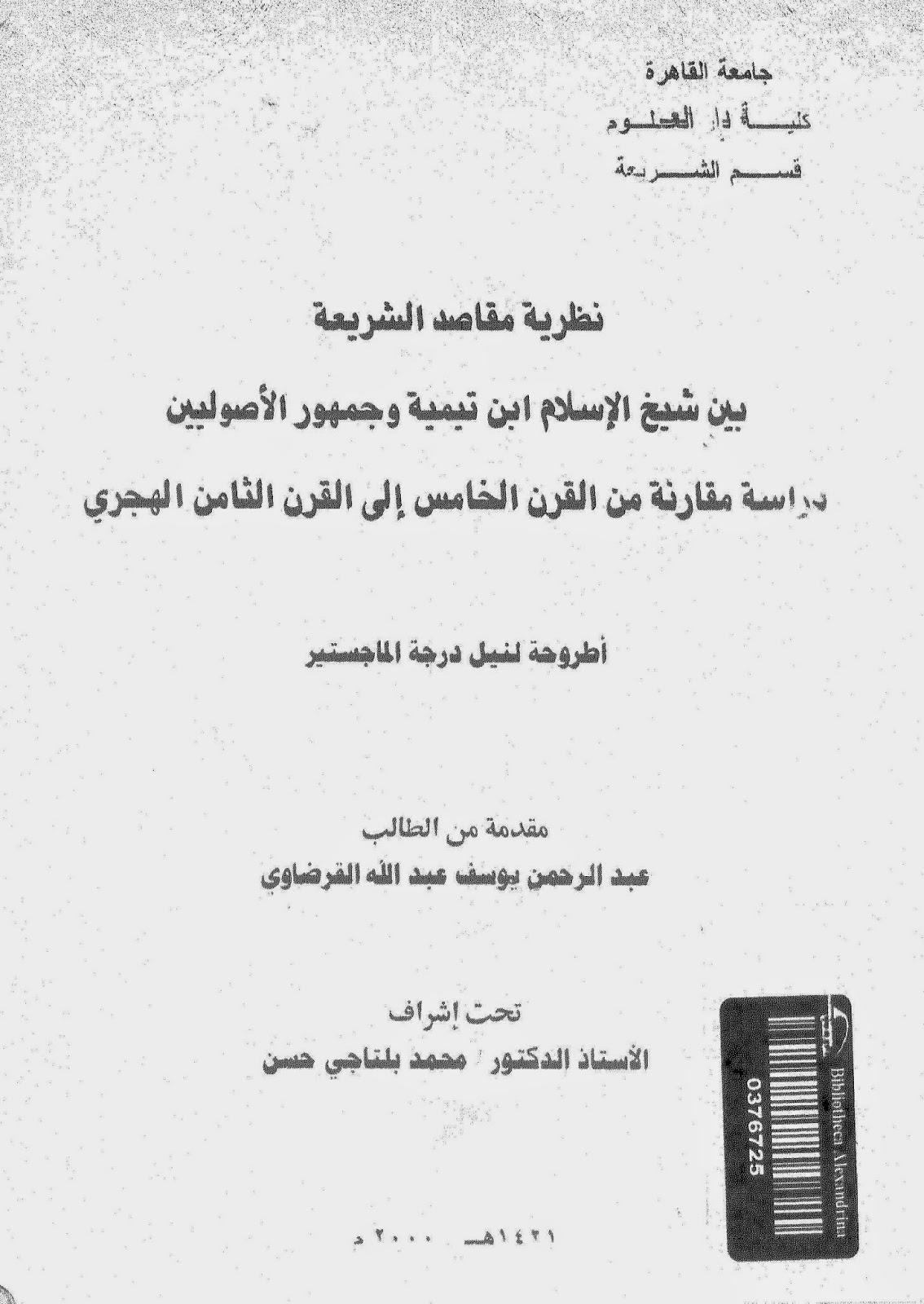 نظرية مقاصد الشريعة بين شيخ الإسلام ابن تيمية وجمهور الأصوليين - رسالة ماجستير