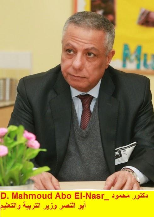 Minister of Education ,Prof. Dr. Mahmoud Abo El-Nasr , دكتور محمود ابو النصر , وزير التربية والتعليم