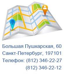 Мы всегда рады видеть Вас в своей клинике,  расположенной в центре Санкт-Петербурга по адресу:
