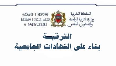 لائحة بأسماء المترشحين لاجتياز المباريات المهنية للترقية بناء على الشهادات الجامعية بجهة مراكش تانسيفت الحوز