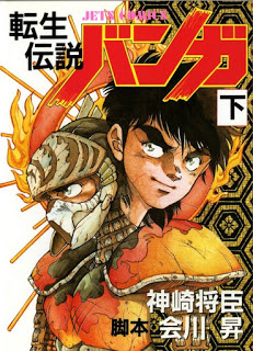 転生伝説 バンガ 第01-02巻
