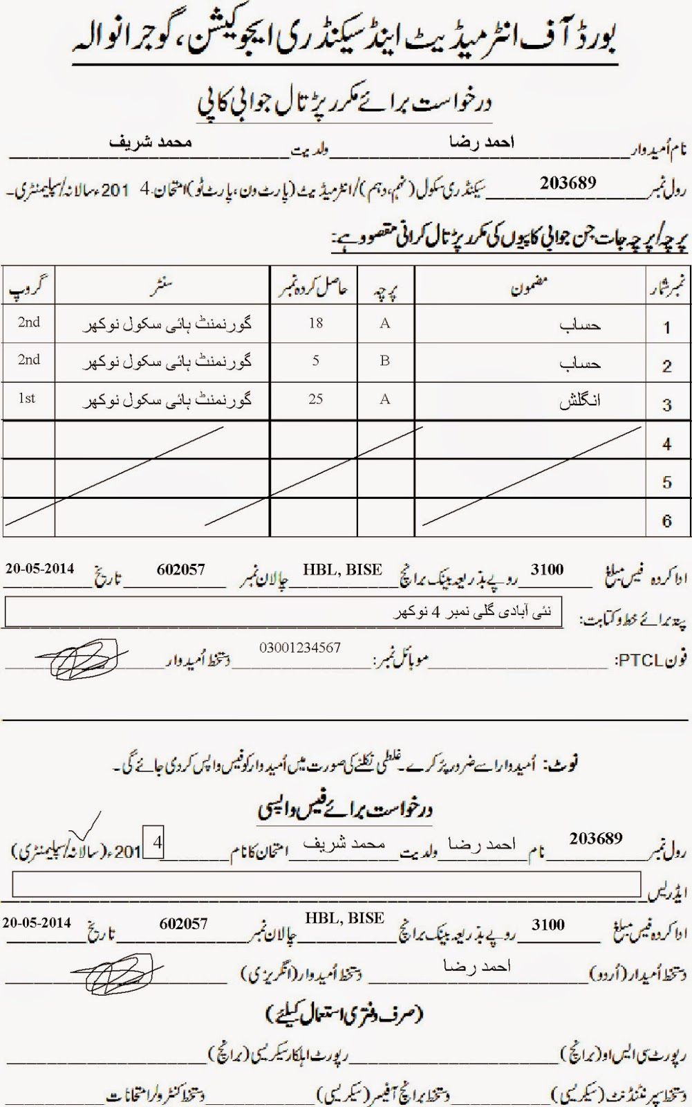 Rechecking Form Sample - Gujranwala Board