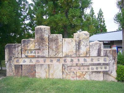 関西文化学術研究都市記念公園・けいはんな記念公園