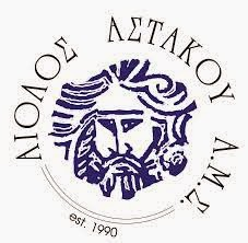 ΑΙΟΛΟΣ ΑΣΤΑΚΟΥ