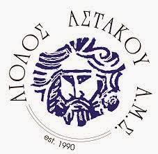 ΑΙΟΛΟΣ ΑΣΤΑΚΟΥ