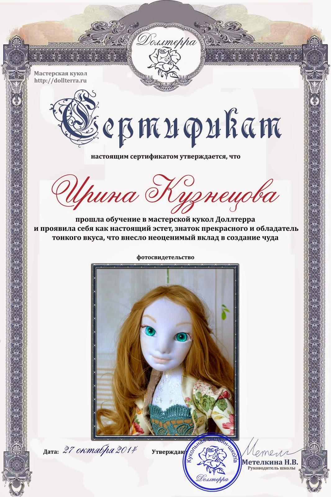 Сертификат кукла ручной работы