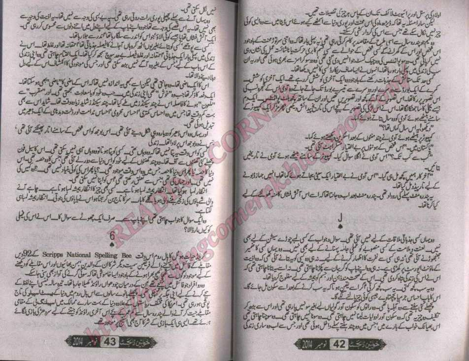 Kitab dost aab e hayat by umaira ahmed episode 1 to 3 online reading
