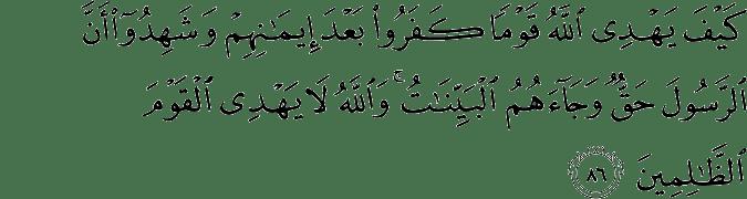 Surat Ali Imran Ayat 86