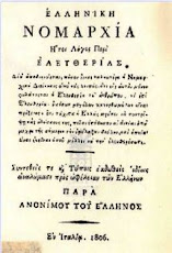 """""""Ελληνική Νομαρχία"""" ήτη Λόγος περί ελευθερίας, εν Ιταλία  1806 (pdf)."""