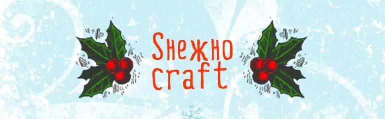 Sнежно craft - Блог!