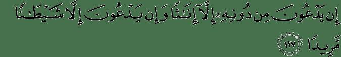 Surat An-Nisa Ayat 117