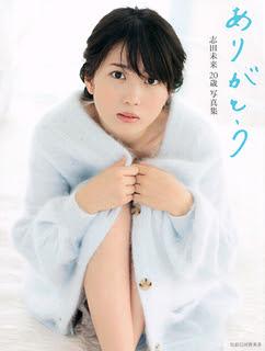 志田未来 20歳写真集 『ありがとう』