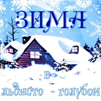 галерея зимних творческих работ