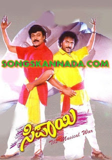Sipayi Kannada Mp3 Songs Download
